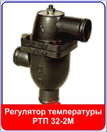Терморегулятор 2РТ - ТК15