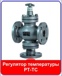 Регулятор температуры прямого действия РТ-ТС